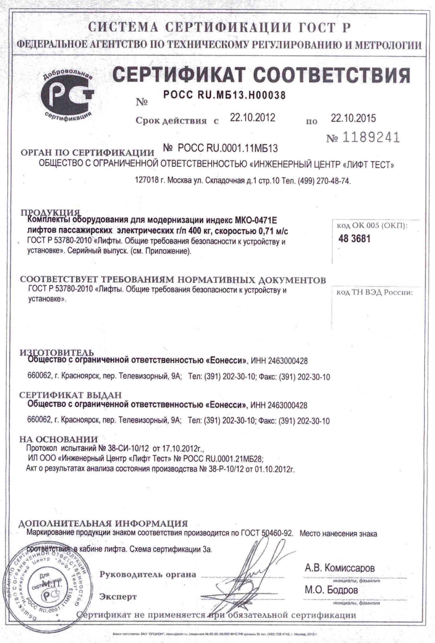 Сертификат соответствия Веллифт