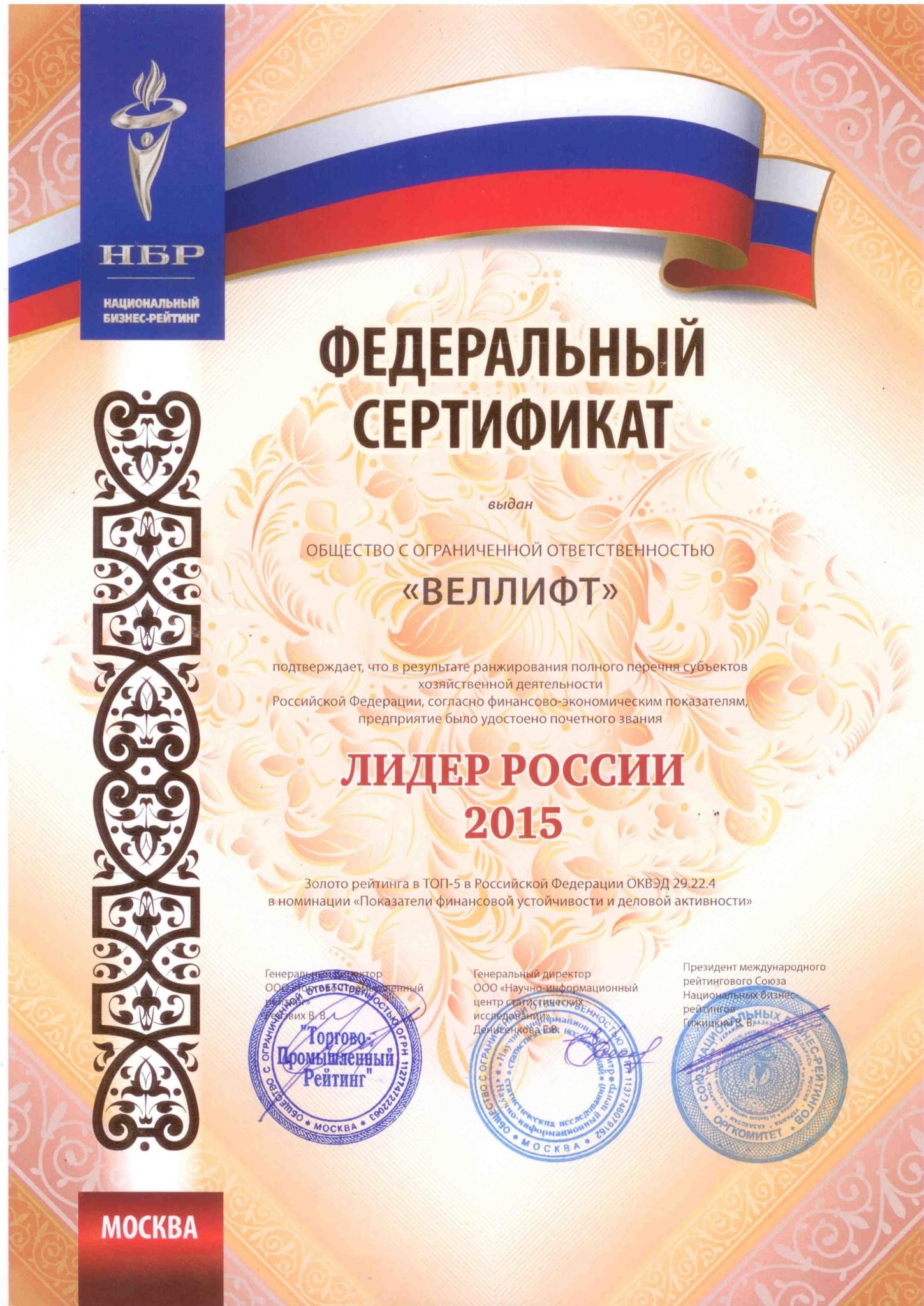 Веллифт Лидер России 2015